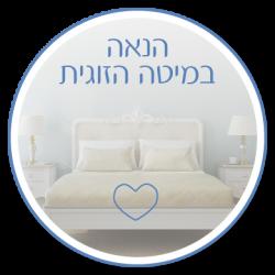 הנאה במיטה זוגית
